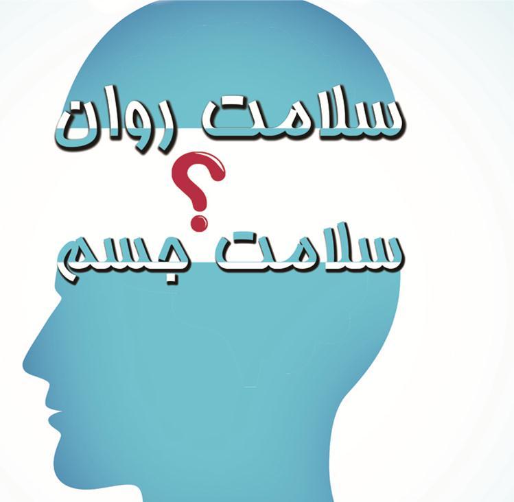 ضرورت آموزش مهارت های زندگی برای حفظ سلامت روان